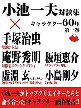 [小池一夫]の小池一夫対談集 キャラクター60年 第一巻