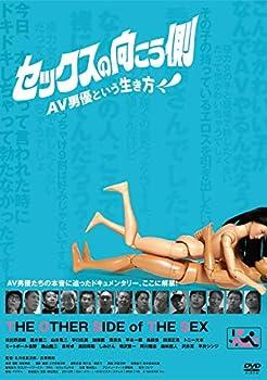 Japanese Movie  Documentary  - Sex No Mukogawa AV Danyu Toiu Ikikata [Japan DVD] MX-497S