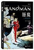睡魔3 梦境国度 The Sandman Vol. 3: Dream Country