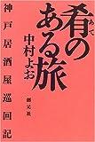 肴のある旅:神戸居酒屋巡回記