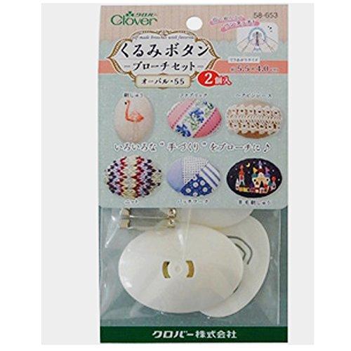 くるみボタン・ブローチセットオーバル55・2個入58-653 【袋】