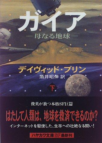 ガイア―母なる地球〈下〉 (ハヤカワ文庫SF)の詳細を見る