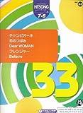 エレクトーングレード7~6級 ヒットソングシリーズ 33