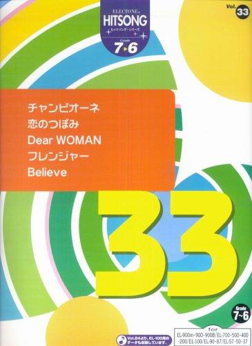 エレクトーングレード7~6級 ヒットソングシリーズ 33の詳細を見る