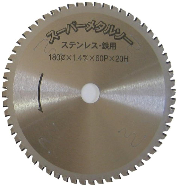 YSK工業 スーパーメタルソー 255×2.0×72p×25.4 ステンレス?鉄用サーメットチップソー MT-255 消音レーザー入り 低速用