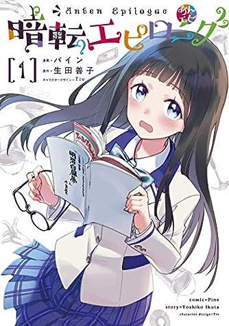 暗転エピローグ 1 (電撃コミックスNEXT)