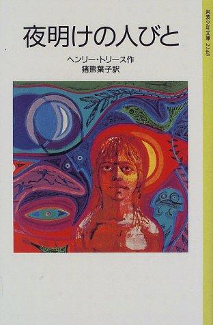 夜明けの人びと (岩波少年文庫 (2148))