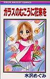 ガラスのむこうに花束を (りぼんマスコットコミックス (1218))