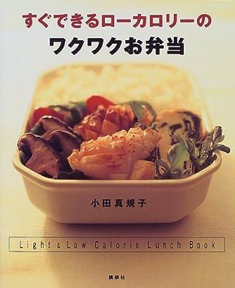 すぐできるローカロリーのワクワクお弁当 (講談社のお料理BOOK)