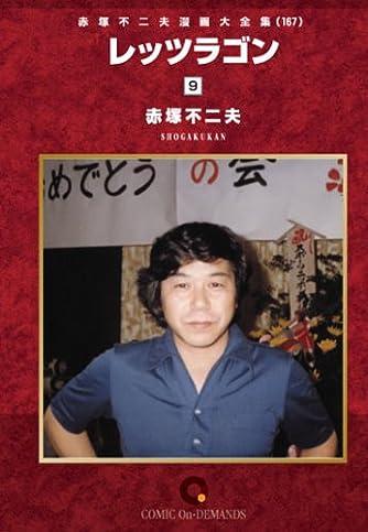 レッツラゴン(9) オンデマンド版 [コミック] (赤塚不二夫漫画大全集)
