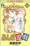 ふしぎ遊戯 (11) (少コミフラワーコミックス)