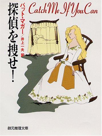 探偵を捜せ! (創元推理文庫 164-1)