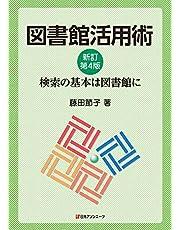 図書館活用術 新訂第4版: 検索の基本は図書館に