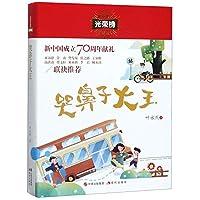 儿童文学光荣榜:哭鼻子大王