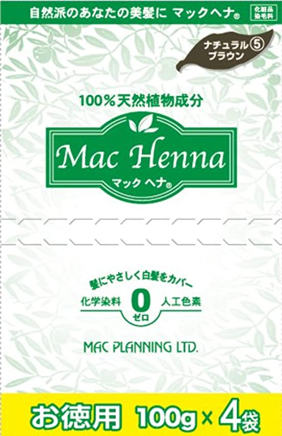 脳考案する適性天然植物原料100% 無添加 マックヘナ お徳用(ナチュラルブラウン)-5  400g(100g×4袋)2箱セット