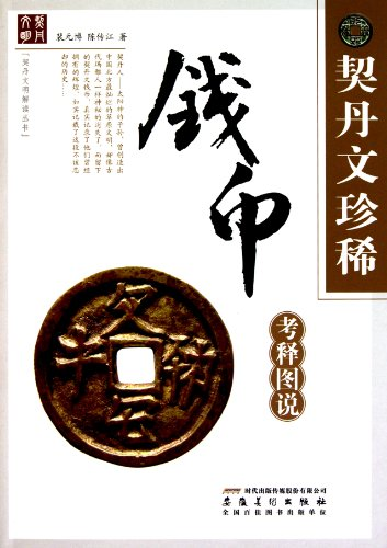 Research and Illustration on Rare Coins in Khitan Language (Chinese Edition)