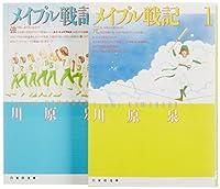 メイプル戦記 全2巻 完結セット(白泉社文庫)