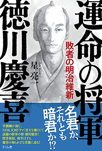 運命の将軍 徳川慶喜 ― 敗者の明治維新