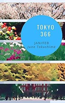 [Juno Tokushima]のTokyo 366: Jan/Feb (English Edition)
