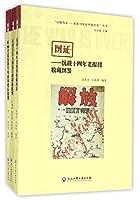 以报为证--老报刊见证中国抗战丛书(共3册)