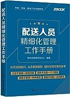 采购·仓储·物流工作手册系列//配送人员精细化管理工作手册