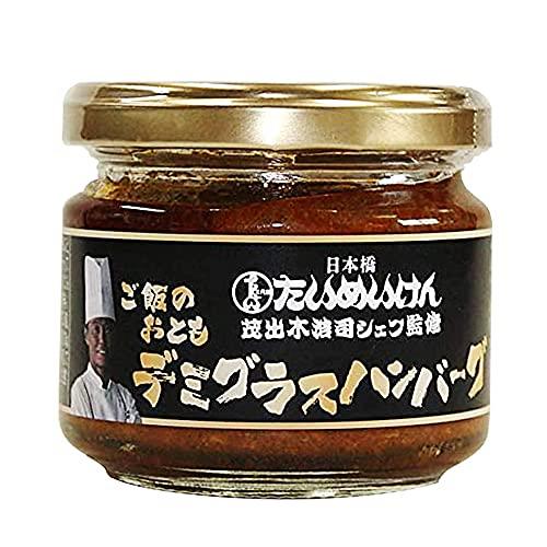日本橋 たいめいけん ご飯のおともデミグラスハンバーグ 100g 瓶詰め ごはんのお供 デミグラス ハンバーグ お取り寄せ マツコの知らない世界 (1個)