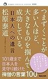 つまずくことが多い人ほど、大きなものを掴んで成功している。 日本人への遺言 (magazinehouse pocket)