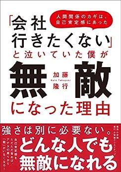 Amazon.co.jp: 「会社行きたくない」と泣いていた僕が無敵になった理由~人間関係のカギは、自己肯定感にあった~ (小学館クリエイティブ) eBook: 加藤隆行: Kindleストア