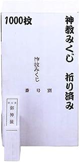 神棚の神具 おみくじ紙 神教みくじ・お御籤・神籤(50番・各20)[1000枚入り]