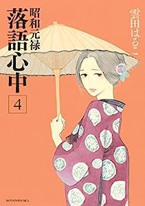 昭和元禄落語心中 4巻 表紙画像