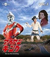 アイアンキングBlu-ray Vol.3