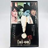 ai-ou 気づいてほしい… [ai-ou]心の叫び アイオー レンタルアップ品 東宝 [VHS]