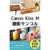 Canon Kiss M撮影サンプル: 作例100枚以上!読者プレゼントの配布も!