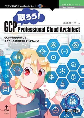 取ろう!GCP Professional Cloud Architect (技術の泉シリーズ(NextPublishing))