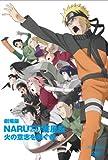 劇場版NARUTO-ナルト-疾風伝 火の意志を継ぐ者【通常版】 [DVD]