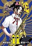 SHIORI EXPERIENCE ジミなわたしとヘンなおじさん 11巻 (デジタル版ビッグガンガンコミックス)