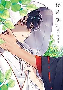 秘め恋【電子限定描き下ろし付き】 (花丸コミックス・プレミアム)