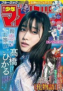 週刊少年マガジン 2021年14号[2021年3月3日発売] [雑誌]