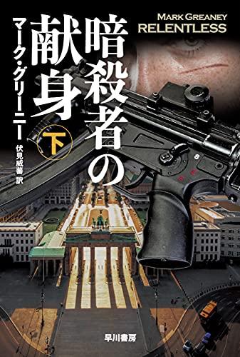 暗殺者の献身 下 グレイマン (ハヤカワ文庫NV)