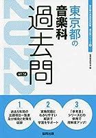 東京都の音楽科過去問 2022年度版 (東京都の教員採用試験「過去問」シリーズ)