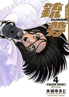 新装版銃夢 コミック 1-4巻セット