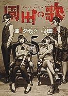 園田の歌 第05巻