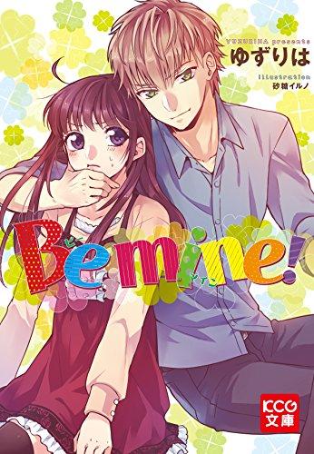 Be mine! (KCG文庫)