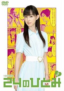 24のひとみ Vol.2 [DVD]