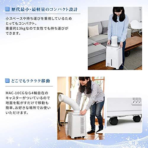 【Amazon.co.jp限定】ナカトミ(NAKATOMI)移動式エアコン【便利なキャスター付き】ミニスポットクーラースポットエアコン除湿グレー工事不要MAC-10CG