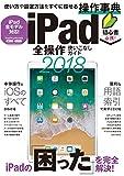 iPad全操作使いこなしガイド2018 (iOS 11対応最新版)