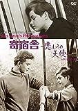 寄宿舎~悲しみの天使~ HDリマスター版[DVD]