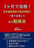 3ヶ月で合格!日本語教育能力検定試験に一発で合格した私の勉強法: 養成講座には行かない!最短で合格!費用2万円以下でできる!