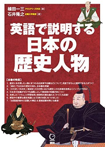 英語で説明する日本の歴史人物 ([テキスト])の詳細を見る