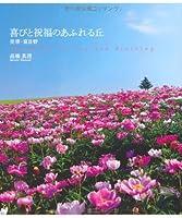 喜びと祝福のあふれる丘 美瑛・富良野 (Forest books)